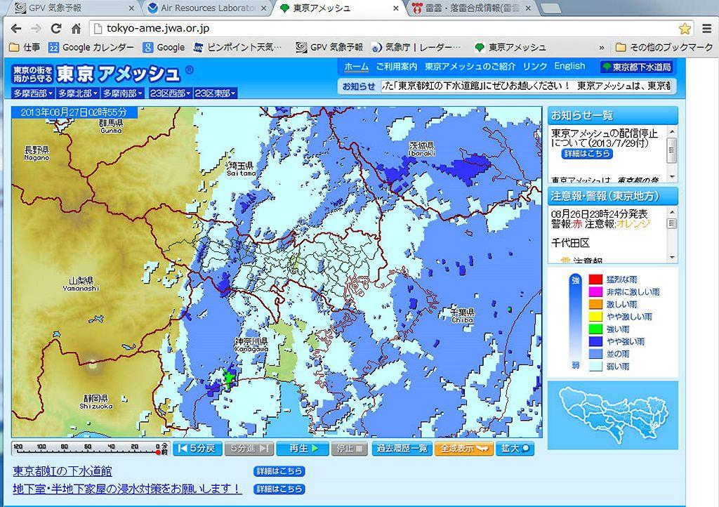雨雲 レーダー 東京 アメッシュ